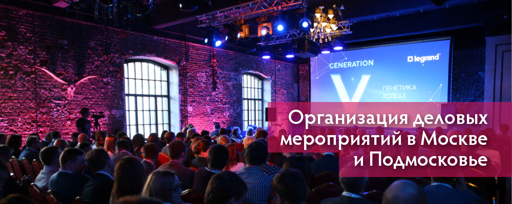 Организация деловых мероприятий в Москве и Подмосковье